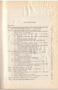 Клиническая неврология с основами медико-социальной экспертизы