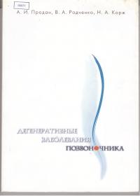 Дегенеративные заболевания позвоночника