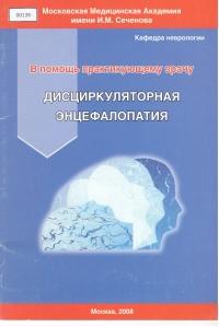Дисцикуляторная энцефалопатия