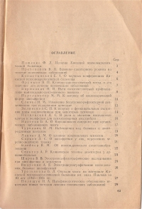 Научная конференция посвященная 150-летию больницы им. И.П.Павлова