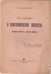 Къ учению о Кожевниковской эпилепсии