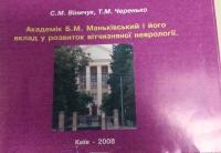 Академік Б.М.Маньківський і його вклад у розвиток вітчизняної неврології