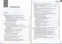 Головокружение. Отоневрологические аспекты