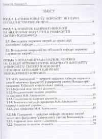 Історія Київської неврологічної школи, про великих учителів і мудрих попередників
