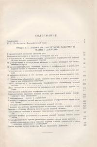 Избранные труды по нейроморфологии и невропатологии
