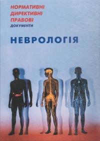Неврология. Нормативные,  директивные, правовые документы (сборник нормативных документов)