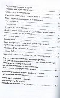 Краткий справочник невролога