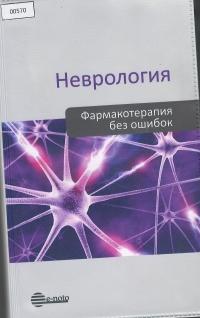 Неврология. Формакотерапия без ошибок