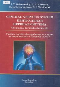 Central nervous system. The manual for medical students Students` Workbook: Central nervous system