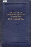 Предметно-тематический и именной указатели ко второму изданию полного собрания И.П. Павлова