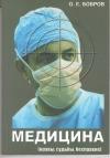 Медицина. Нравы, судьбы, бесправие.