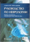 Руководство по неврологии