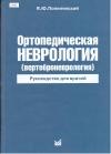 Ортопедическая неврология. Вертеброневрология