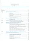 Нейроанатомия. Атлас структур, срезов и систем