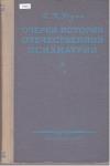 Очерки истории отечественной психиатрии