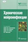 Хронические нейроинфекции