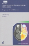 Атлас секционной анатомии человека на примере КТ - и МРТ - срезов