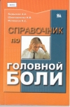 Справочник по головной боли