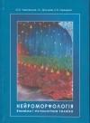 Нейроморфологія. Епоніми і гістологічна техніка