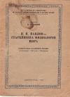 И.П. Павлов - Старейшина физиологов мира