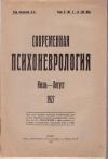 Современная психоневрология.Июль-Август. Том 5 №7-8(27-28)