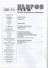 """Журнал клинических нейронаук """"Нейрон ревю"""". Тема выпуска: Эпилепсия"""