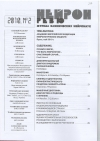 """Журнал клинических нейронаук """"Нейрон ревю"""". Тема выпуска: Академия европейской федерации неврологических обществ"""