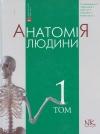 Анатомія людини (том 1)