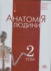 Анатомія людини (том 2)