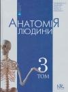 Анатомія людини (том 3)