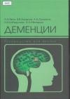 Деменции, Руководство для врачей