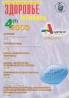 Здоровье мужчины № 4 (7), научно-практический журнал