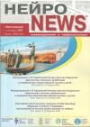 Нейро News психоневрология и нейропсихиатрия