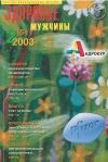 Научно-практический журнал. Здоровье мужчины № 2(5)