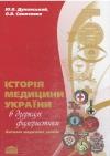 История  медицины Украины