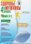 Здоровье мужчины № 4 (15), научно-практический журнал