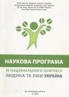 Наукова програма ІІІ національного конгресу . Людина та ліки Україна.