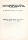 Латеральная физиотерапия (ФИЛАТ) в лечении шизофрении