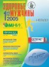 Здоровье мужчины № 1 (12), научно-практический журнал