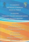 IV Конгрес південно-східно європейского медичного форуму. XIV з'їзд всеукраїнського лікарського товариства