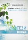 Людина та ліки - Україна. Національний конгрес. Тези доповідей