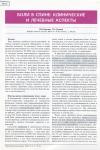 Боли в спине: клинические и лечебные аспекты