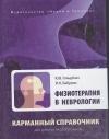 Физиотерапия в неврологии. Карманный справочник