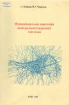 Функціональна анатомія центральної нервової системи