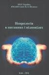 Невроголія в питаннях і відповідях