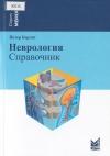 Справочник Неврология