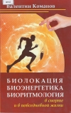 Биолокация биоэнергетика  биоритмология в спорте и повседневной жизни