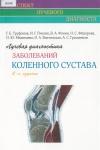 Лучевая диагностика заболеваний коленного сустава 2-е издание