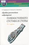 Лучевая диагностика повреждений голеностопного сустава и стопы 2-е издание