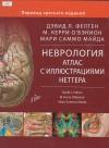 Неврология Атлас с иллюстрациями Неттера